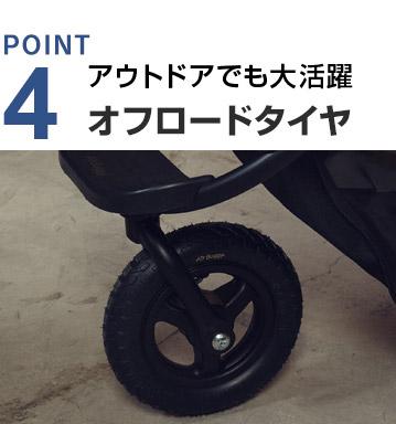 Point4 アウトドアでも大活躍オフロードタイヤ