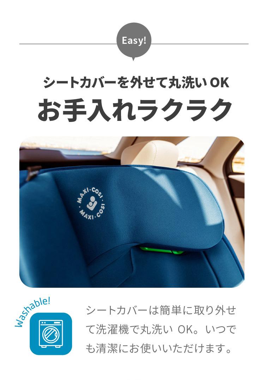 シートカバーは洗濯機で丸洗いOK!ワイドな座面で乗り降りラクラク