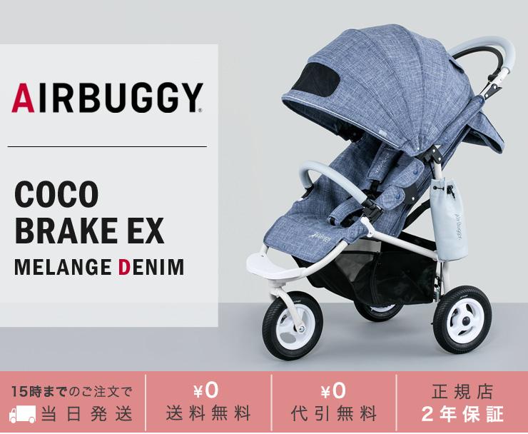 エアバギー ココ ブレーキEX メランジデニム