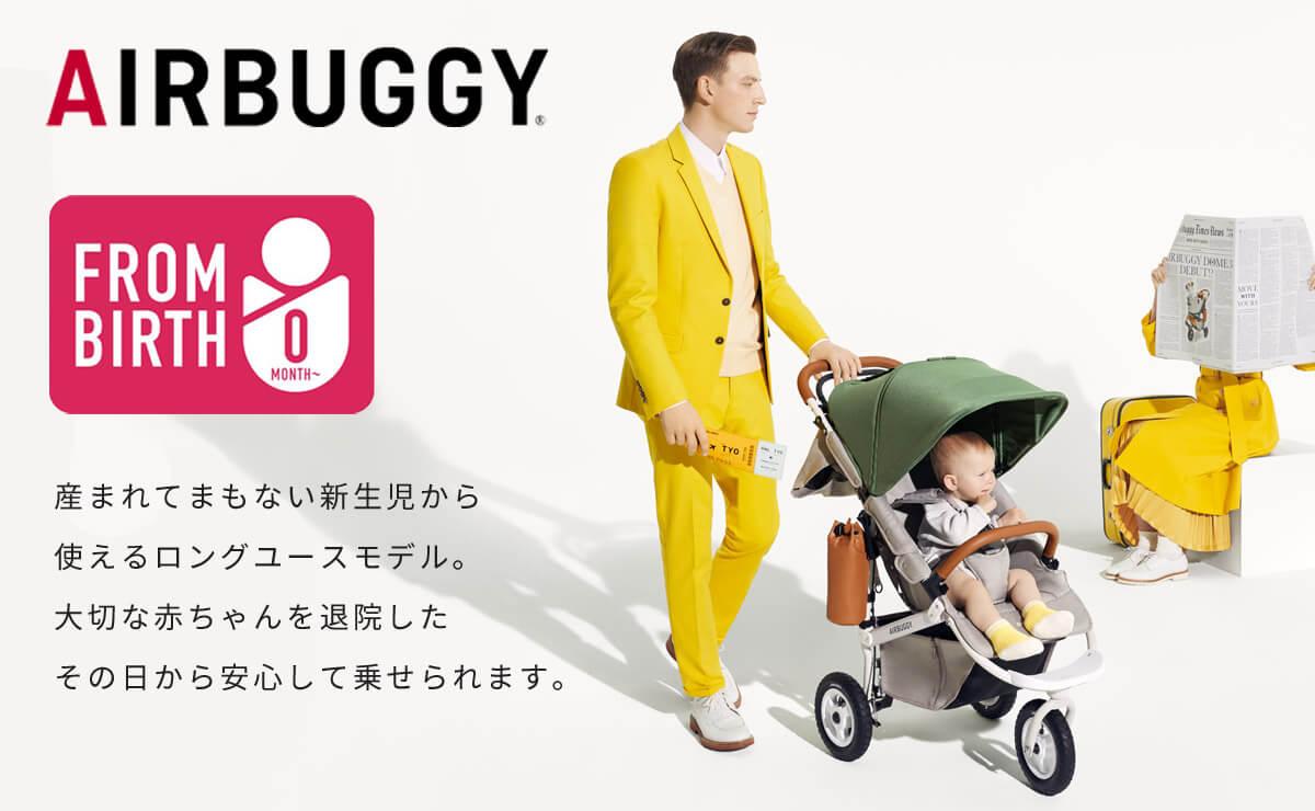 「押して軽い!」世界が認める日本発 3輪ベビーカー エアバギー AirBuggy