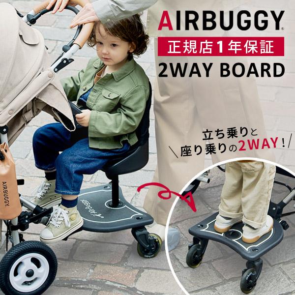 airbugg エアバギー・2wayボード