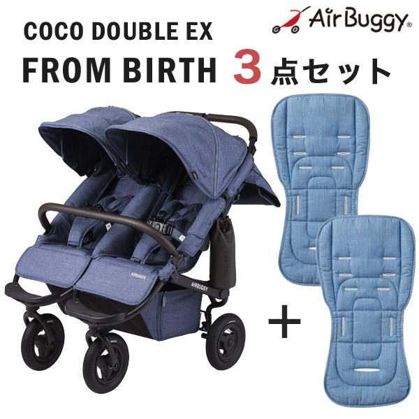 【2020年モデル】エアバギー ココ ダブル EX フロムバース アースブルー+ストローラーマット2枚セット AirBuggy COCO DOUBLE EX FROM BIRTH[seartset-ABFB5011]