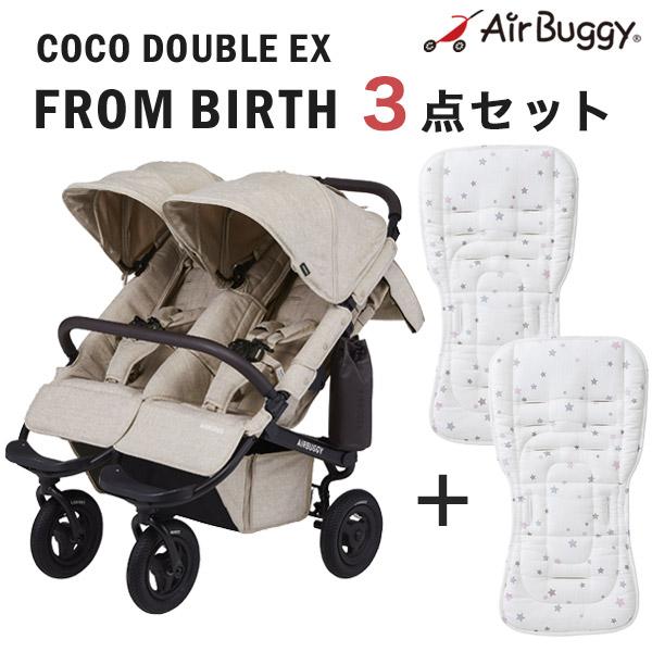 【2020年モデル】エアバギー ココ ダブル EX フロムバース アースサンド+ストローラーマット2枚セット AirBuggy COCO DOUBLE EX FROM BIRTH[seartset-ABFB5012]