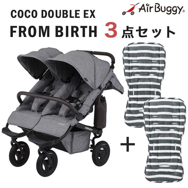 【2020年モデル】エアバギー ココ ダブル EX フロムバース アースグレー+ストローラーマット2枚セット AirBuggy COCO DOUBLE EX FROM BIRTH[seartset-ABFB5013]