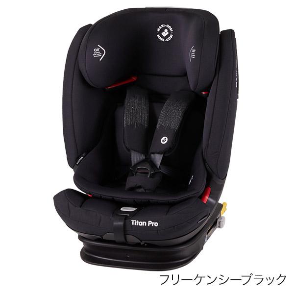 マキシコシ タイタンプロ / フリーケンシーブラック (チャイルドシート9ヵ月〜12歳用) Maxi-Cosi Titan Pro[FA4060-FBLK]
