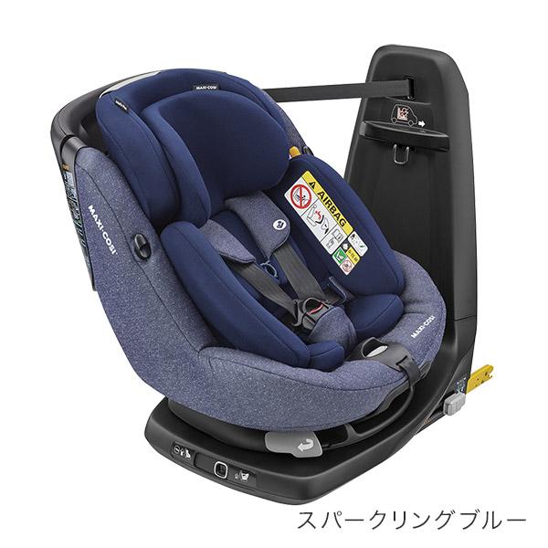 マキシコシ アクシスフィックスプラス / スパークリングブルー (チャイルドシート 0ヵ月〜4歳用) Maxi-Cosi Axissfix Plus[QNY8025737110]