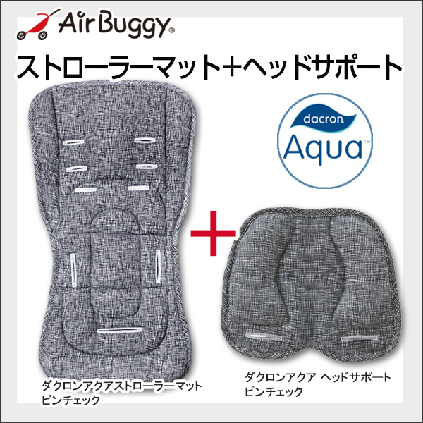AirBuggy エアバギー ダクロンアクア ストローラーマット+ヘッドサポートSET / ピンチェック