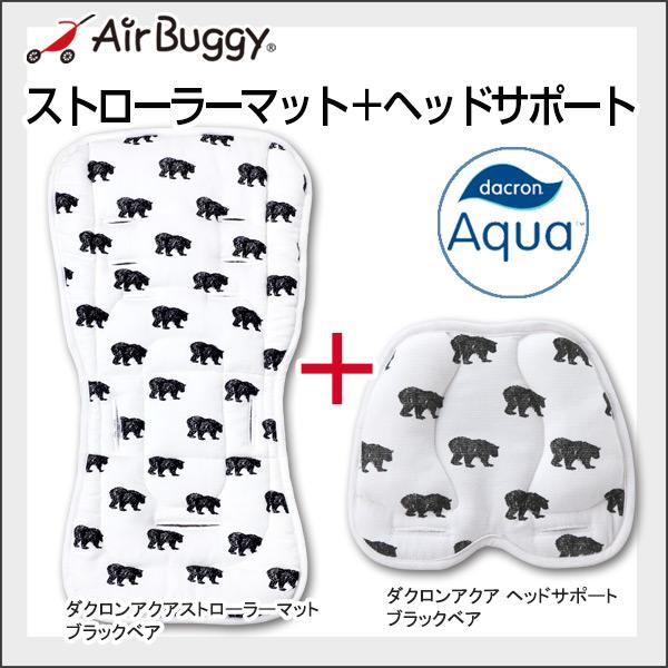 AirBuggy エアバギー ダクロンアクア ストローラーマット+ヘッドサポートSET / ブラックベア