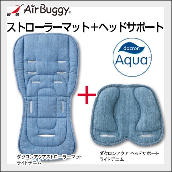 AirBuggy エアバギー ダクロンアクア ストローラーマット+ヘッドサポートSET / ライトデニム