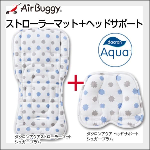 AirBuggy エアバギー ダクロンアクア ストローラーマット+ヘッドサポートSET / シュガープラム