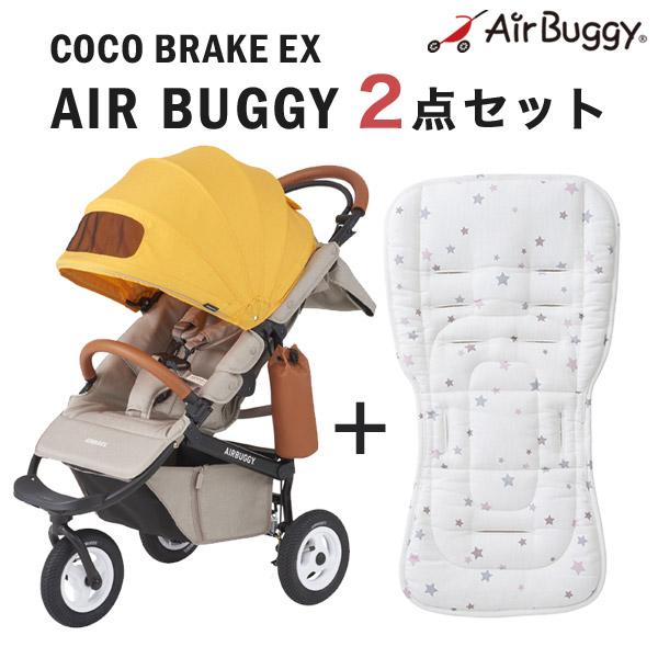エアバギー ココ ブレーキモデル EX フロムバース / チェダー ストローラーマットSET