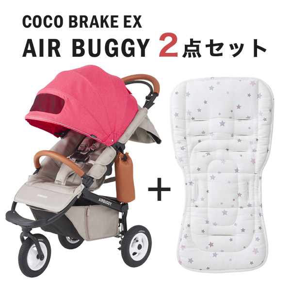 エアバギー ココ ブレーキモデル EX フロムバース / ベリー ストローラーマットSET AirBuggy COCO Brake EX FROM BIRTH