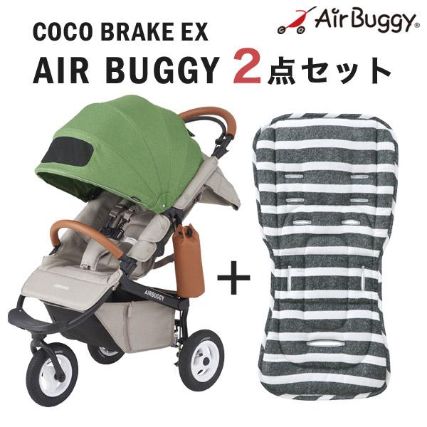 エアバギー ココ ブレーキモデル EX フロムバース / ミント ストローラーマットSET