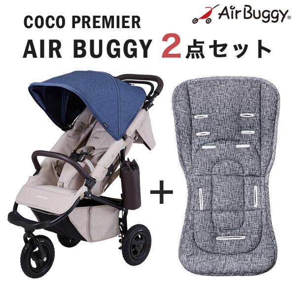 エアバギー ココ プレミアモデル フロムバース / アースブルー+ストローラーマットSET AirBuggy COCO Premier FROM BIRTH[ABFB2001-seartset]