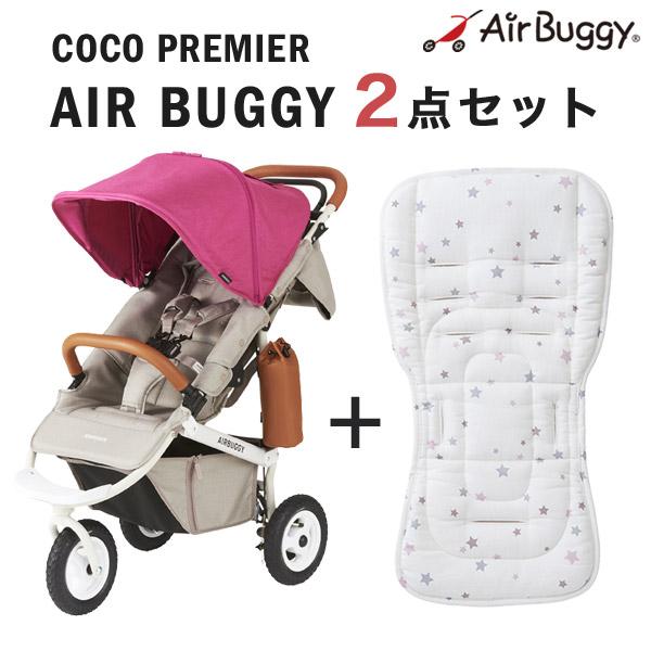 エアバギー ココ プレミアモデル フロムバース/メルローズ+ストローラーマットSET AirBuggy COCO Premier FROM BIRTH[ABFB2015-seartset]