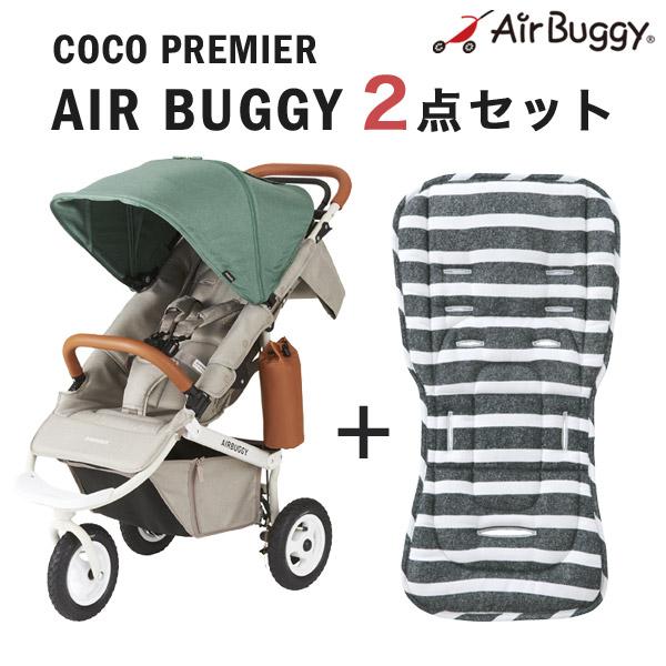 エアバギー ココ プレミアモデル フロムバース/クローバー+ストローラーマットSET AirBuggy COCO Premier FROM BIRTH[ABFB2016-seartset]