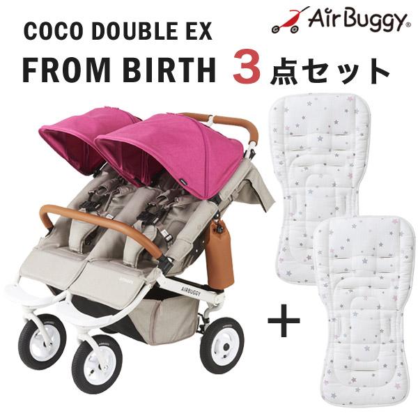 エアバギー ココ ダブル EX フロムバース / メルローズ + ストローラーマット2枚セット