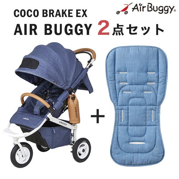 エアバギー ココ ブレーキモデル EX フロムバース / アースブルー+ストローラーマットSET AirBuggy COCO Brake EX FROM BIRTH[seartset-ABFB1011]