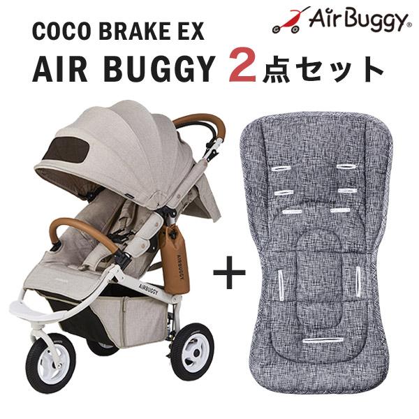 エアバギー ココ ブレーキモデル EX フロムバース / アースサンド+ストローラーマットSET AirBuggy COCO Brake EX FROM BIRTH[ABFB1002-seartset]