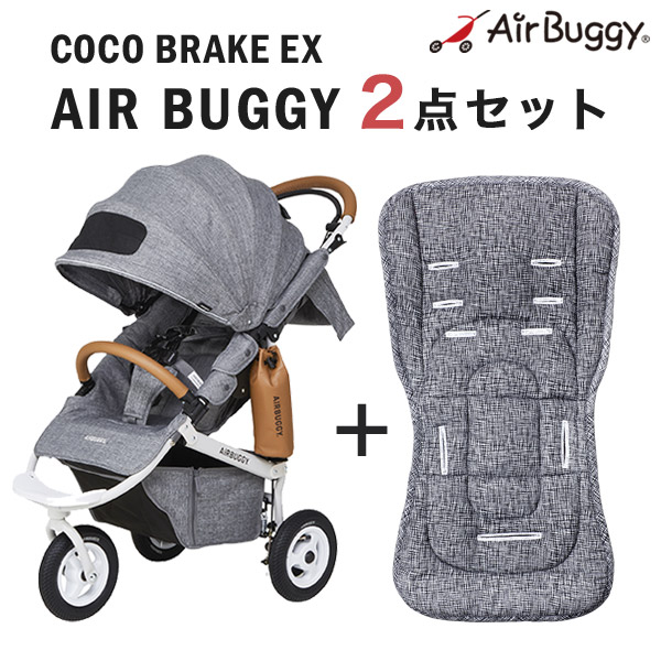 エアバギー ココ ブレーキモデル EX フロムバース/アースグレー+ストローラーマットSET AirBuggy COCO Brake EX FROM BIRTH