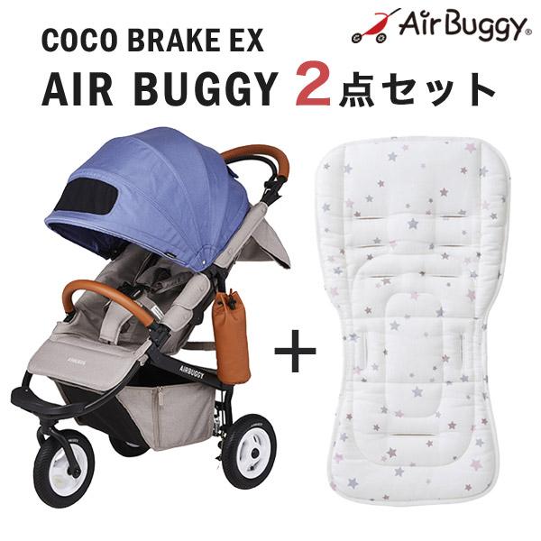 エアバギー ココ ブレーキモデル EX フロムバース / ナイルブルー ストローラーマットSET AirBuggy COCO Brake EX FROM BIRTH[seartset-ABFB1014]