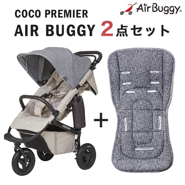 エアバギー ココ プレミアモデル フロムバース / アースグレー+ストローラーマットSET AirBuggy COCO Premier FROM BIRTH[ABFB2002-seartset]