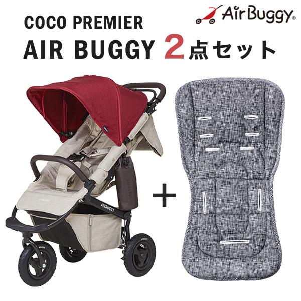 エアバギー ココ プレミアモデル フロムバース / アースブリック+ストローラーマットSET AirBuggy COCO Premier FROM BIRTH