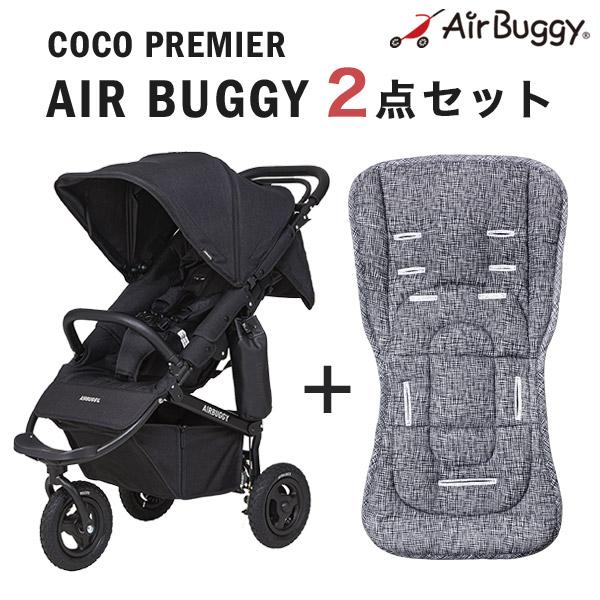 エアバギー ココ プレミアモデル フロムバース / アースブラック+ストローラーマットSET AirBuggy COCO Premier FROM BIRTH