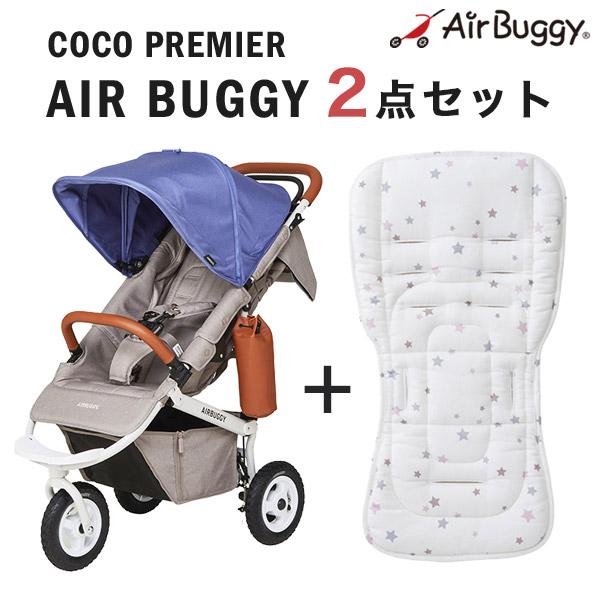 エアバギー ココ プレミアモデル フロムバース/ナイルブルー+ストローラーマットSET AirBuggy COCO Premier FROM BIRTH[seartset-ABFB2025]