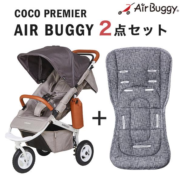 エアバギー ココ プレミアモデル フロムバース/ストーン+ストローラーマットSET AirBuggy COCO Premier FROM BIRTH[seartset-ABFB2026]