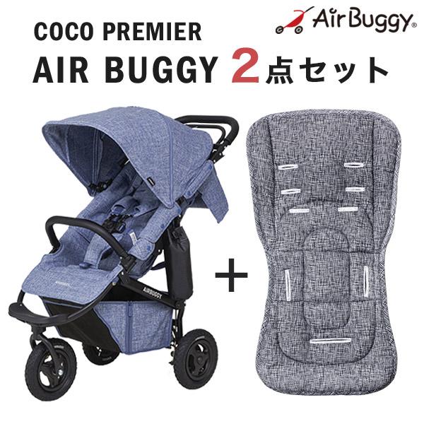 エアバギー ココ プレミアモデル フロムバース / メランジデニム+ストローラーマットSET AirBuggy COCO Premier FROM BIRTH[seartset-ABFB2031]